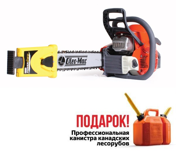 Бензопила Oleo-Mac GS 35-14″ 1,5 кВт. PowerSharp 2л.с.