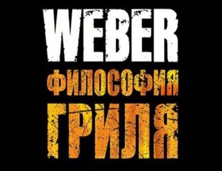 ГРИЛИ WEBER!