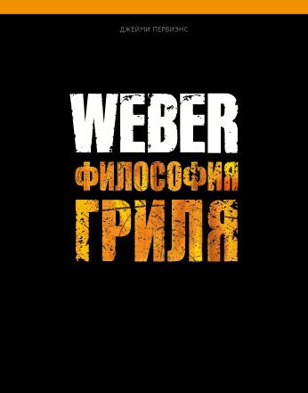 Книга Weber Философия гриля.