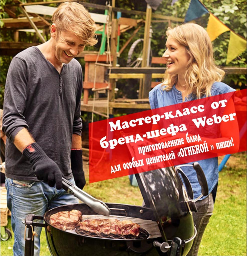 мастер-класс Weber