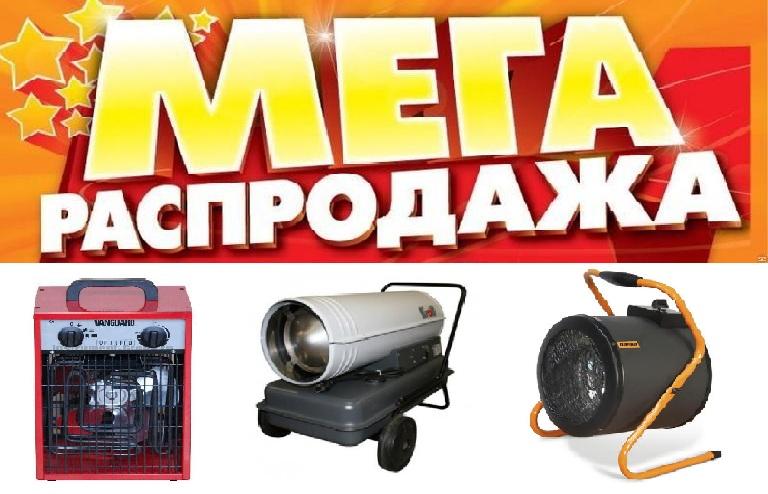 Распродажа теплового оборудования!