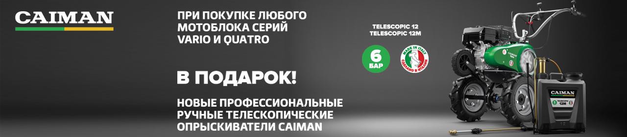 Мотоблоки Caiman