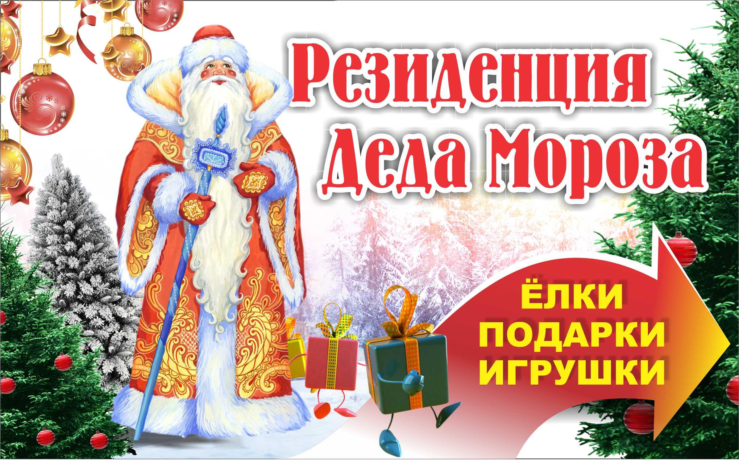 Резиденция Деда Мороза!